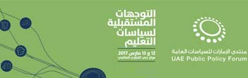 UAE Public Policy Forum 2017