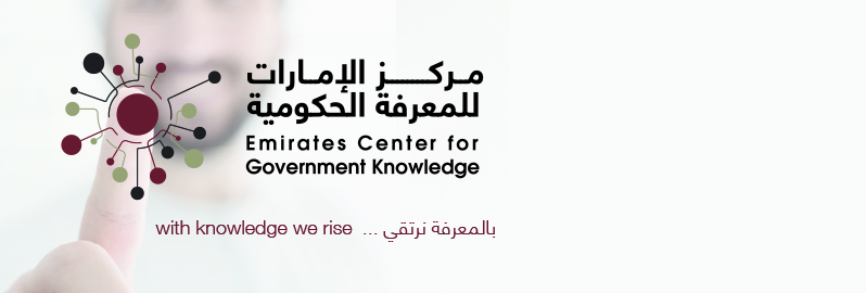 Emirates Center for Government Knowledge (ECGK)