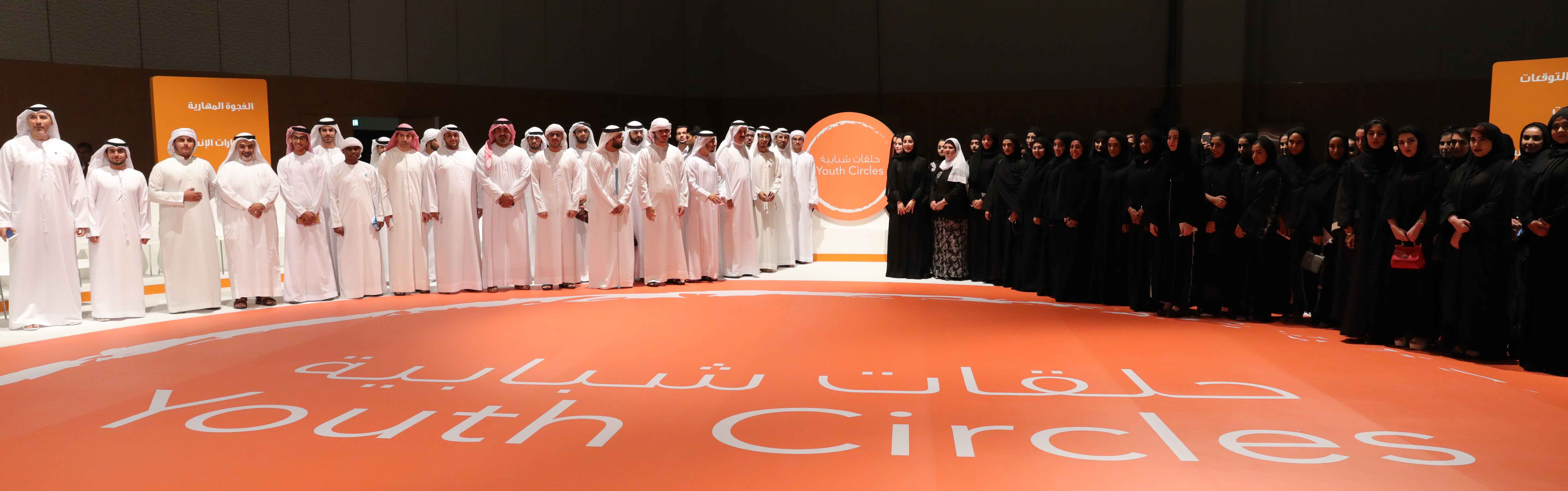 MBRSG's Youth Circle Addresses Best Ways to Encourage More Emirati ...