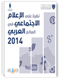 Arab Social Media Outlook 2014