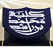 Emirates Center for Government Knowledge, 