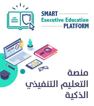 منصة التعليم التنفيذي الذكية