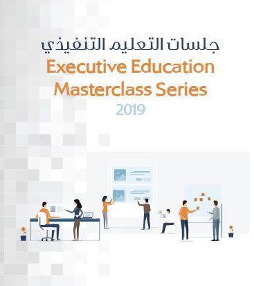 Master class series