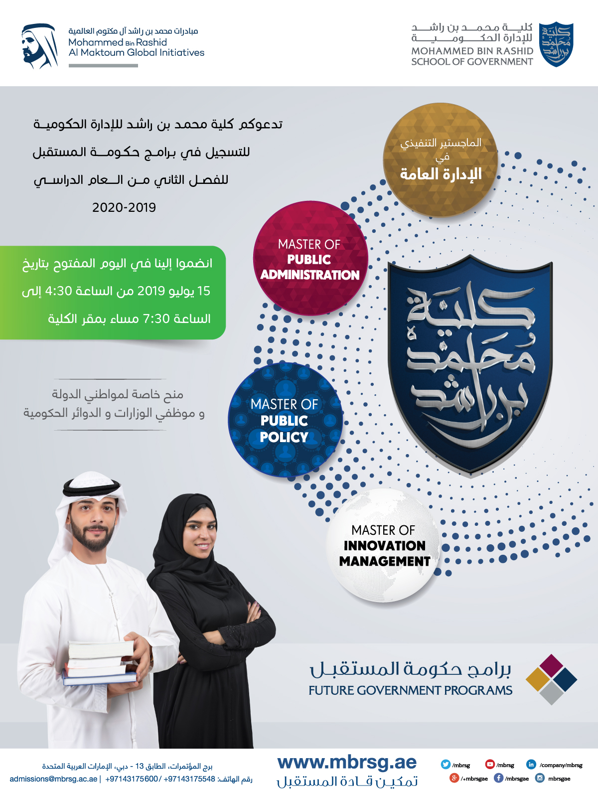 Open Day - Future Government Programs