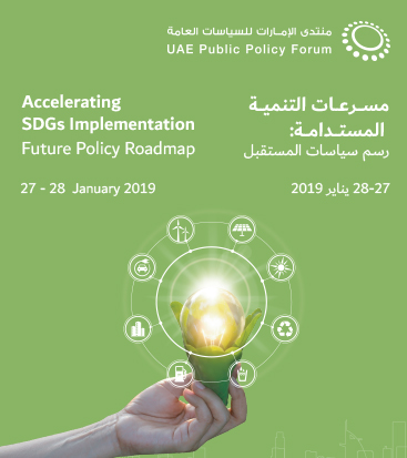 UAE Public Policy Forum 2019
